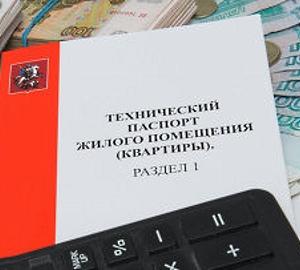 Как получить технический паспорт на квартиру