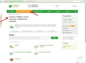 Нажмите чтобы увидеть где найти оплату штрафов ГИБДД в системе Сбербанк-онлайн
