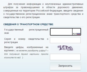 Форма для проверки неоплаченных штрафов на сайте ГИБДД (нажмите для увеличения)