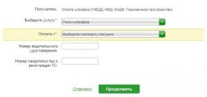 Форма заполнения для поиска штрафов через сервис Сбербанк Онлайн (нажмите для увеличения)