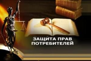 news_PravaPotrebiteley_300_auto_150804_143147