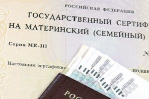 do_kakogo_goda_materinskiy_kapital_1_17180203