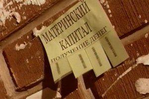 mater_kapital_1_first_foto