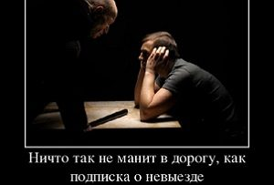 660fe9d24f037f443351b4c6d3229c59-podpiska_o_nevyezde-gallery