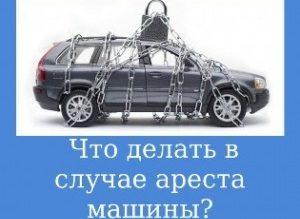 CHto-delat-v-sluchae-aresta-mashiny-1-300x273
