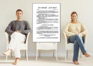 Брачный договор у нотариуса