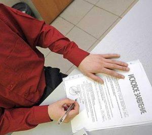 Написать иск в суд