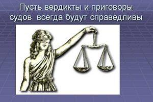0021-021-verdikty-i-prigovory-sudov