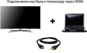 1457416412_notebook_televizor201