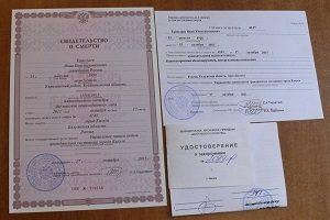 dokumenti-dla-zahoroneniya