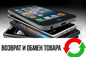 vozvrat_tovara