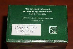 img-14355510772852