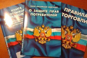 zakon-o-zaschite-prav-potrebiteley-ochki-dlya-3835-large