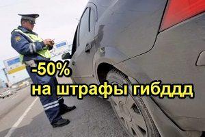 Заплатить штраф ГИБДД вовремя - значит сэкономить 50%