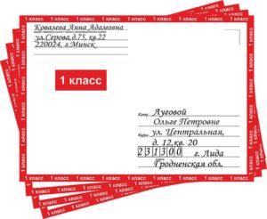 Отправляем письмо — правила и нюансы заполнения конверта