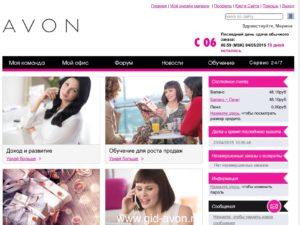 Avon — способы возврата товара с инструкцией