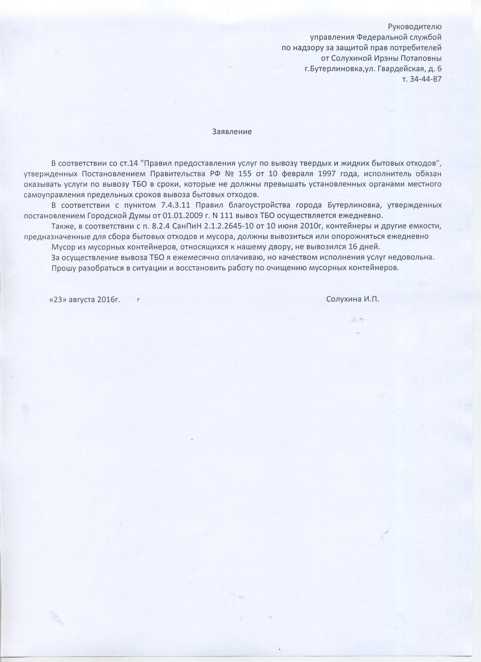 Отказ от претензии по договору займа