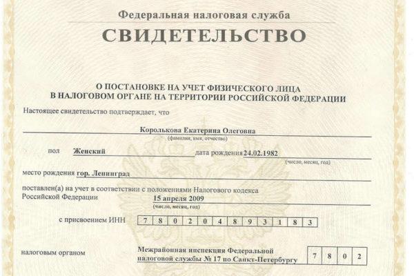 Полезный лайфхак: как узнать свой ИНН, имея на руках паспорт
