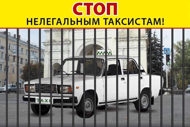 Нелегальное такси