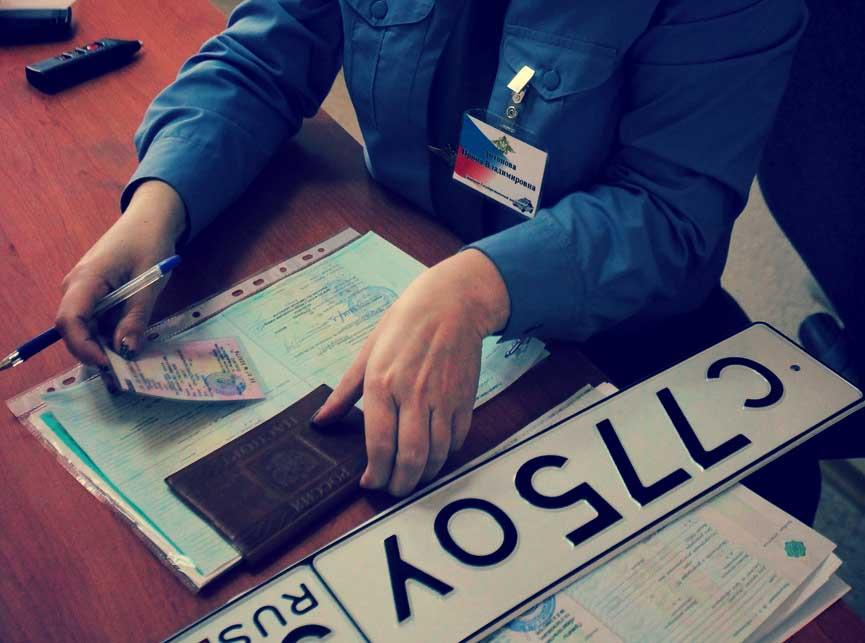 Регистрация автомобиля в ГИБДД в 2019 году: пошаговая инструкция ...