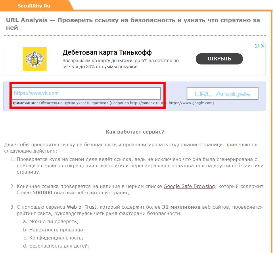 Сервис для проверки ссылок на безопасность