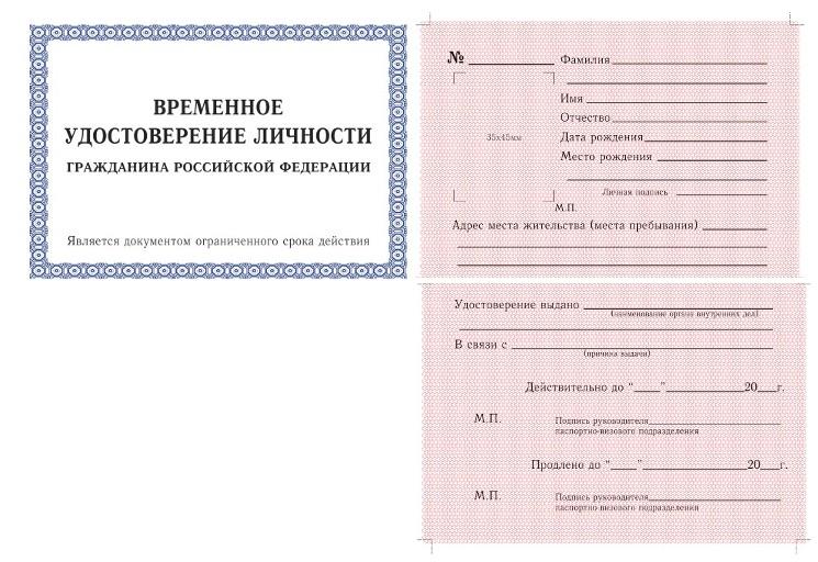 Временное удостоверение личности гражданина РФ — процесс получения ...