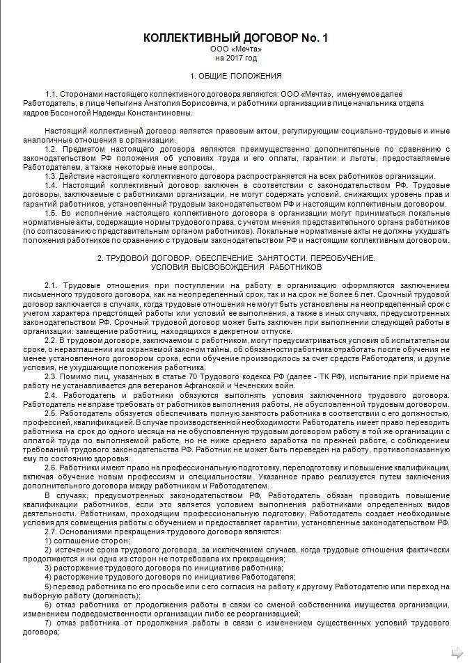 Коллективный договор – образец и бланк договора на 2017-2018г.