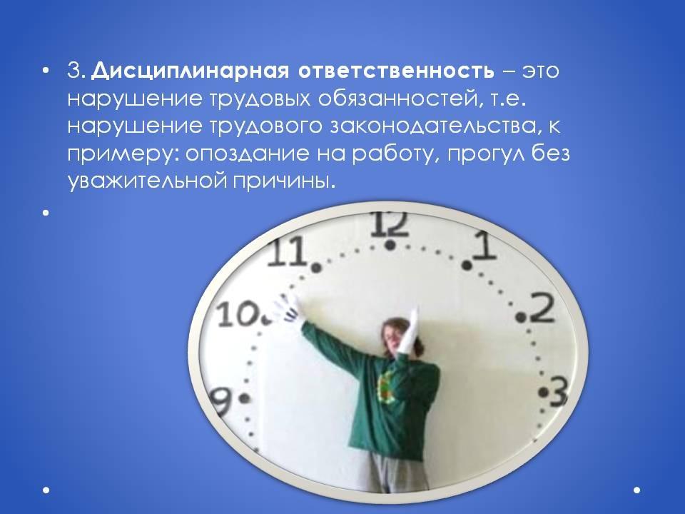 объяснительная записка об опоздании на работу (главный ключ)