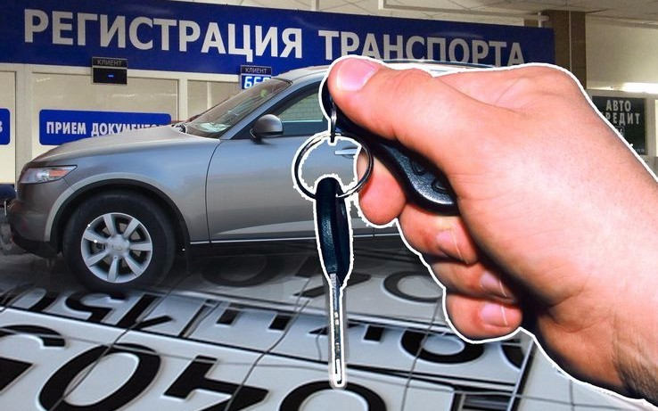 регистрация транспортного средства в гибдд