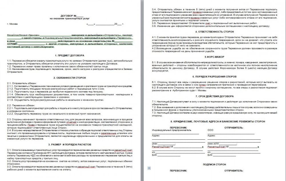 Образец договора ГПХ