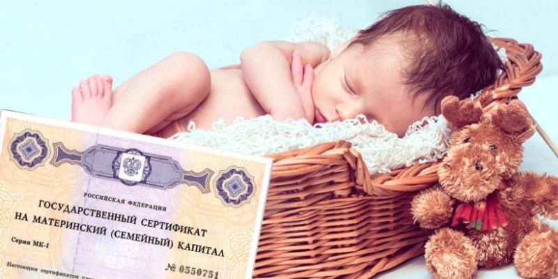 Ипотека с использованием материнского капитала