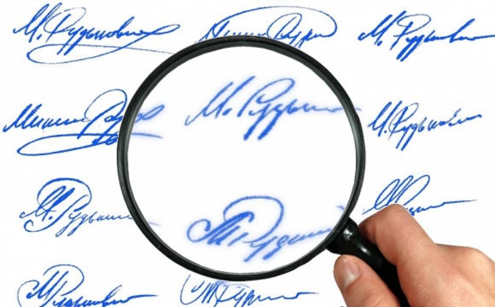 подделка подписи на документах ответственность