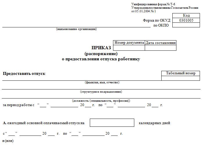 Унифицированная форма № Т-6 - скачать бланк и образец - nalog-nalog.ru