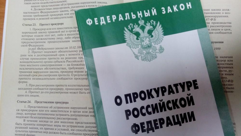 Новости — Прокуратура Томской Области