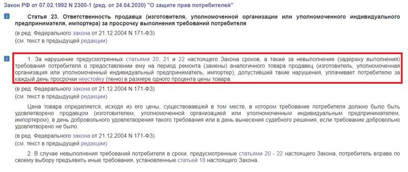 Ст. 23 Закона О защите прав потребителя