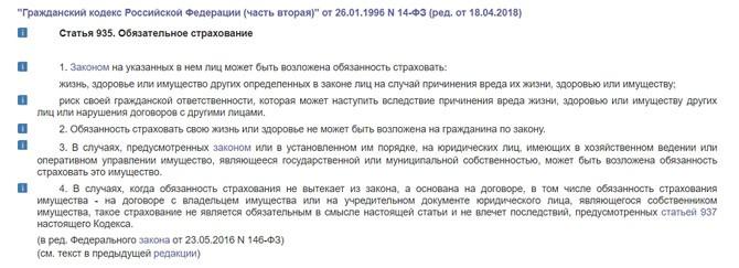 """Статья из Гражданского кодекса РФ """"Обязательное страхование"""""""