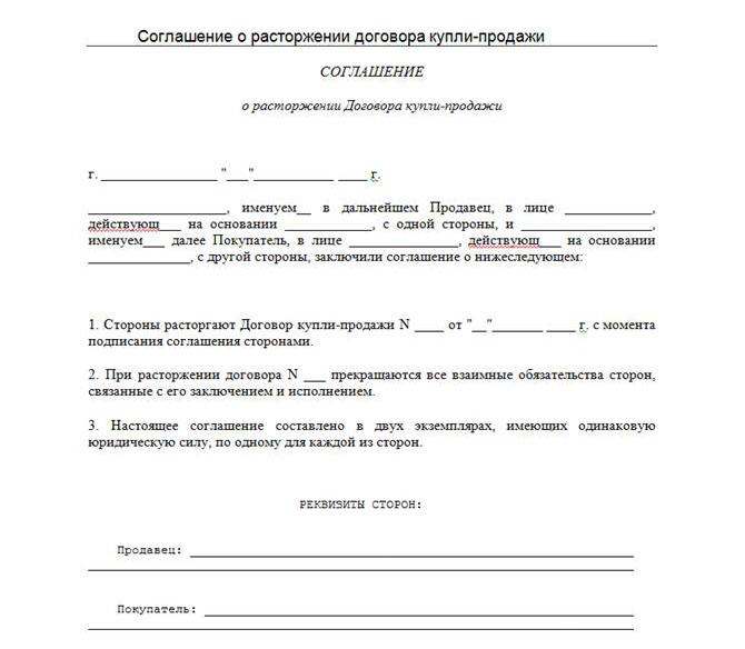 Образец соглашения на расторжение договора купли-продажи