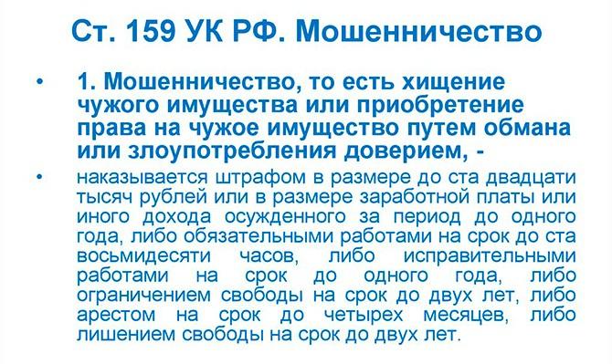 Ст. 159 Мошенничество