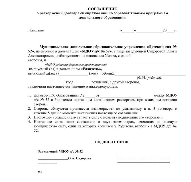 Образец соглашения о расторжении договора об образовании