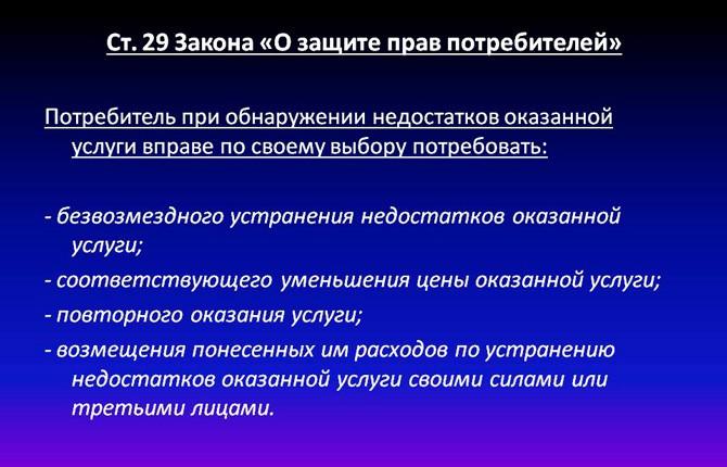 Статья 29 Закона О защите прав потребителя