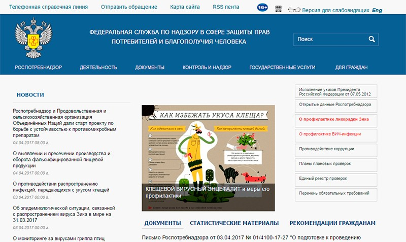 Скрин с сайта Роспотребнадзора