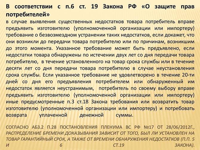Закон РФ О защите прав потребителей ст. 19