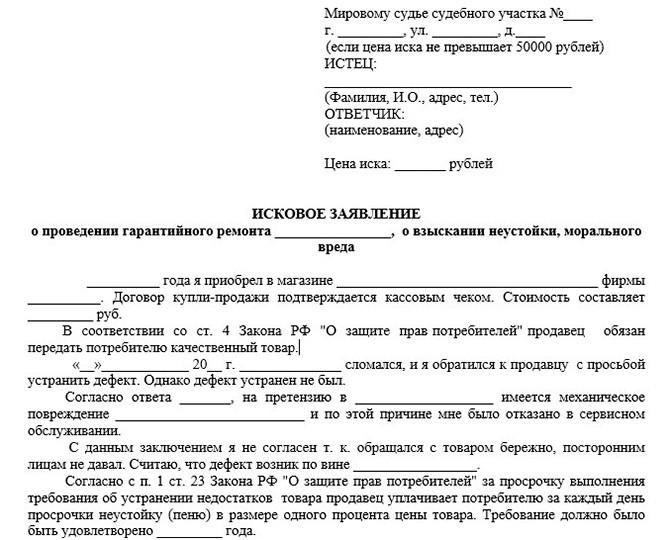 Образец искового заявления о проведении ремонта и взыскании неустойки