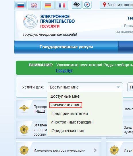 Штрафы ГИБДД: узнаем онлайн по водительскому удостоверению