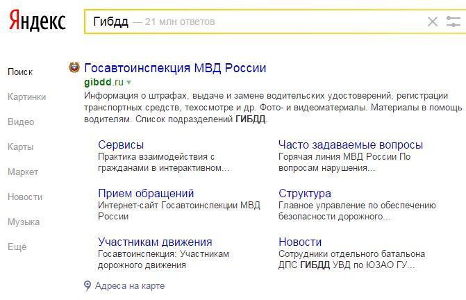 Пример ввода в поисковой системе Яндекс
