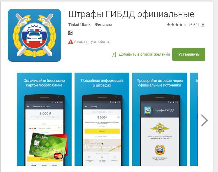 Мобильное приложение для оплаты штрафа ГИБДД