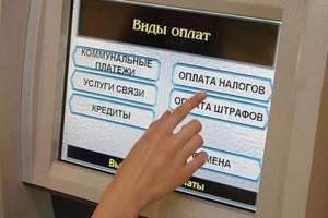 Оплата штрафа посредством банкомата
