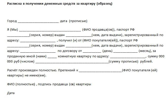образец расписка на передачу денег за квартиру
