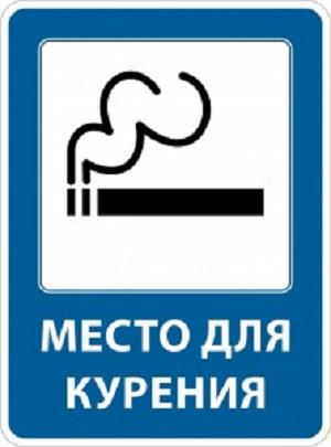 Знак оснащения места курения