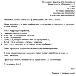 Образец жалобы в Министерство образования (нажмите для увеличения)